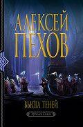 Алексей Пехов -Вьюга теней