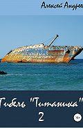 Алексей Андреев -Гибель «Титаника» 2
