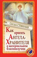 Сестра Стефания - Как просить Ангела-Хранителя о материальном благополучии
