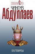 Чингиз Абдуллаев -Плутократы