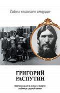 Владимир Хрусталев -Григорий Распутин. Тайны «великого старца»