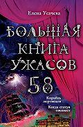 Елена Усачева -Большая книга ужасов – 58 (сборник)