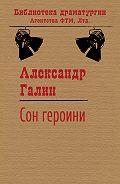 Александр Галин -Сон героини