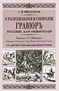 Иосиф-Эдуард Вессели - О распознавании и собирании гравюр. Пособие для любителей