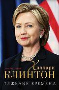 Хиллари Родэм Клинтон -Тяжелые времена