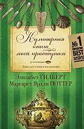 Маргарет Поттер - Кулинарная книга моей прабабушки. Книга для чтения и наслаждения