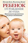 Польен Бом -Ребенок от рождения до года. Практическое руководство по уходу и воспитанию