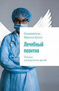 Максим Клим -Лечебный позитив. Приколы ианекдоты проврачей