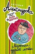 Наталья Александрова - Мужчина дурной мечты