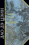 Лао-цзы - Дао дэ Цзин. Книга пути и благодати (сборник)