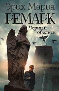 Эрих Мария Ремарк -Черный обелиск
