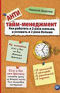 Николай Додонов - Антитайм-менеджмент