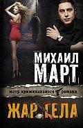 Михаил Март -Жар тела