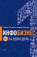 Андрей Косенко - Инфобизнес за один день