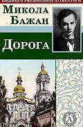 Микола Бажан - Дорога