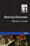 Виктор Пелевин -Музыка со столба
