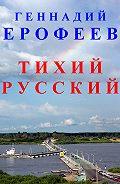 Геннадий Ерофеев -Тихий русский