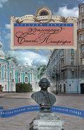 Аркадий Векслер - 22 площади Санкт-Петербурга. Увлекательная экскурсия по Северной столице