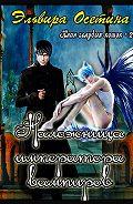 Эльвира Осетина -Наложница императора вампиров. Клан голубых кошек–2