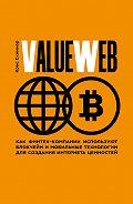 Крис Скиннер -ValueWeb. Как финтех-компании используют блокчейн и мобильные технологии для создания интернета ценностей