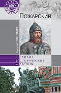 Дмитрий Володихин - Пожарский
