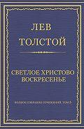 Лев Толстой - Полное собрание сочинений. Том 5. Произведения 1856–1859 гг. Светлое Христово Воскресенье