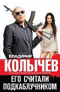 Владимир Колычев - Его считали подкаблучником