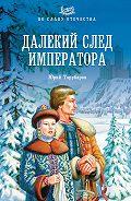 Юрий Торубаров - Далекий след императора
