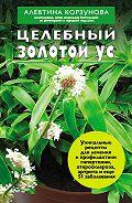 Алевтина Корзунова -Целебный золотой ус