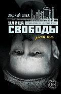 Андрей Олех - Улица Свободы