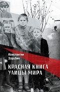 Константин Зарубин -Красная книга улицы Мира. Повести и рассказы