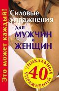 Ю. М. Медведько -Силовые упражнения для мужчин и женщин