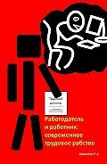 Ринат Хаматов -Работодатель и работник: современное трудовое рабство