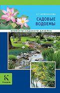 Е. Г. Колесникова - Садовые водоемы