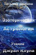 Татьяна Данина -Эзотерическая Астрология