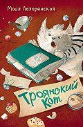 Майя Лазаренская - Троянский кот
