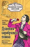 Кэрри Гринберг -Длинная серебряная ложка. Приключения британцев в Трансильвании