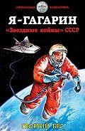 Георгий Бес -Я – Гагарин. «Звездные войны» СССР