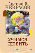 Анатолий Некрасов -Учимся любить