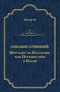 Джеймс Купер -Мерседес из Кастилии, или Путешествие в Катай