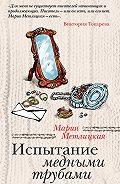 Мария Метлицкая - Испытание медными трубами (сборник)