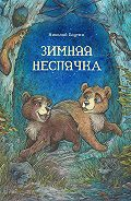 Николай Баутин -Зимняя неспячка