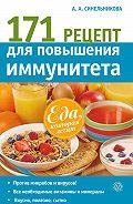 А. А. Синельникова - 171 рецепт для повышения иммунитета
