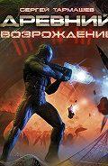 Сергей Тармашев -Возрождение