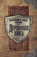 Юлия Гнатюк -Деревянная книга