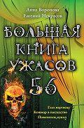 Евгений Некрасов - Большая книга ужасов – 56 (сборник)