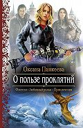 Оксана Панкеева -О пользе проклятий
