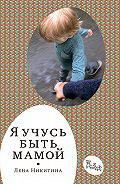 Лена Никитина - Я учусь быть мамой (сборник)