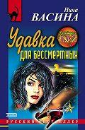 Нина Васина - Удавка для бессмертных