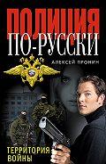 Алексей Пронин - Территория войны